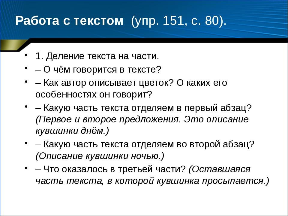 Работа с текстом (упр. 151, с. 80). 1. Деление текста на части. – О чём говор...