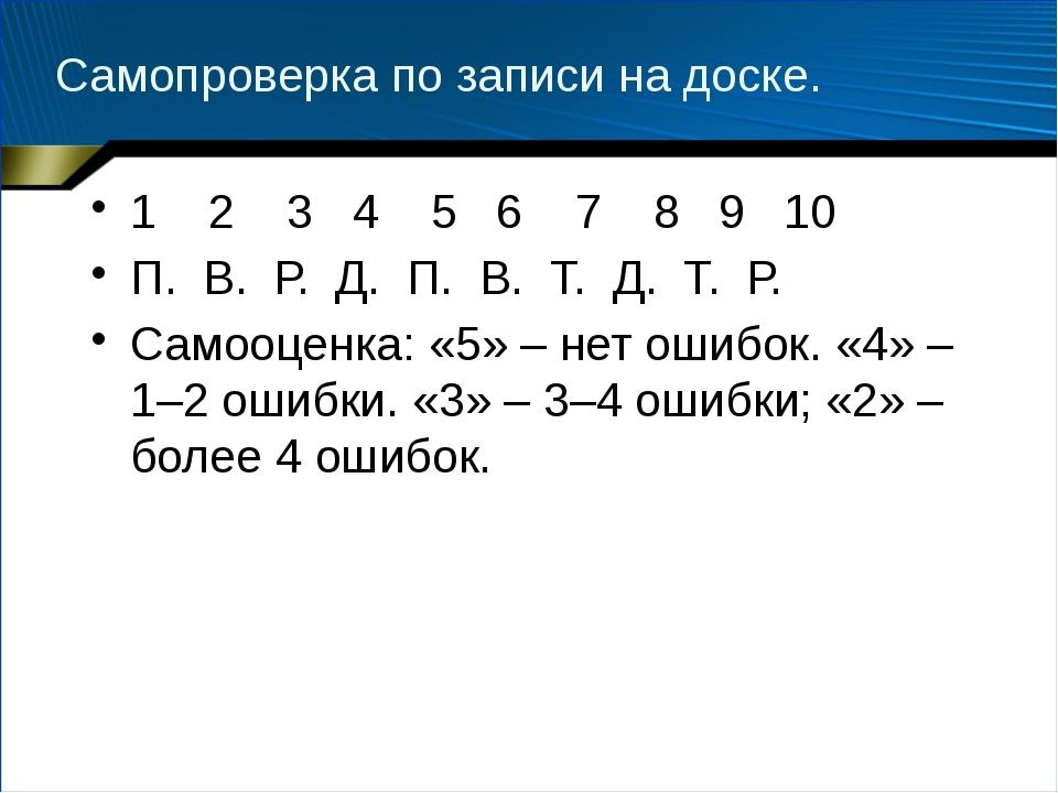 Самопроверка по записи на доске. 1 2 3 4 5 6 7 8 9 10 П. В. Р. Д. П. В. Т. Д....