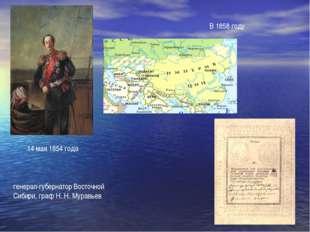 14 мая 1854 года генерал-губернатор Восточной Сибири, граф Н.Н.Муравьев В