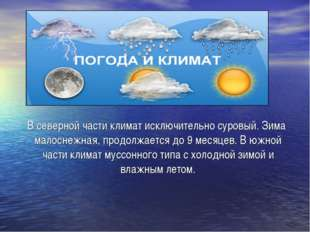 В северной части климат исключительно суровый. Зима малоснежная, продолжаетс