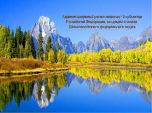 Административный регион включает 9 субъектов Российской Федерации, входящих в