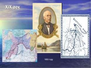 XIX век 1850 году