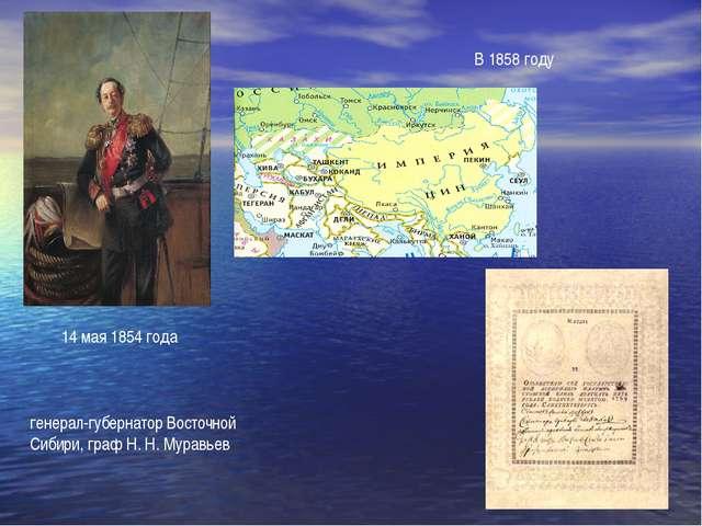 14 мая 1854 года генерал-губернатор Восточной Сибири, граф Н.Н.Муравьев В...