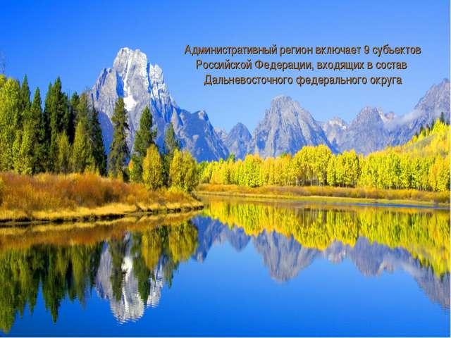 Административный регион включает 9 субъектов Российской Федерации, входящих в...