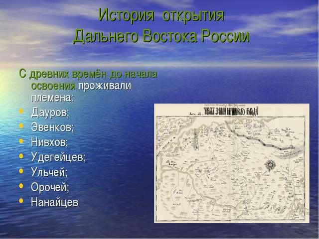 История открытия Дальнего Востока России С древних времён до начала освоения...