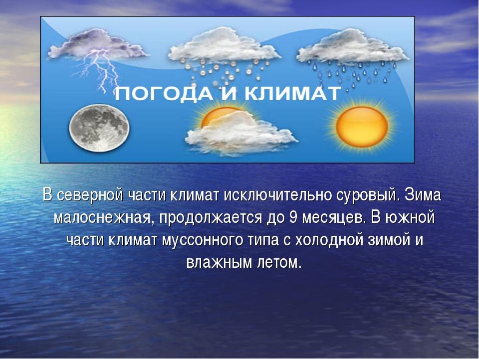 В северной части климат исключительно суровый. Зима малоснежная, продолжаетс...