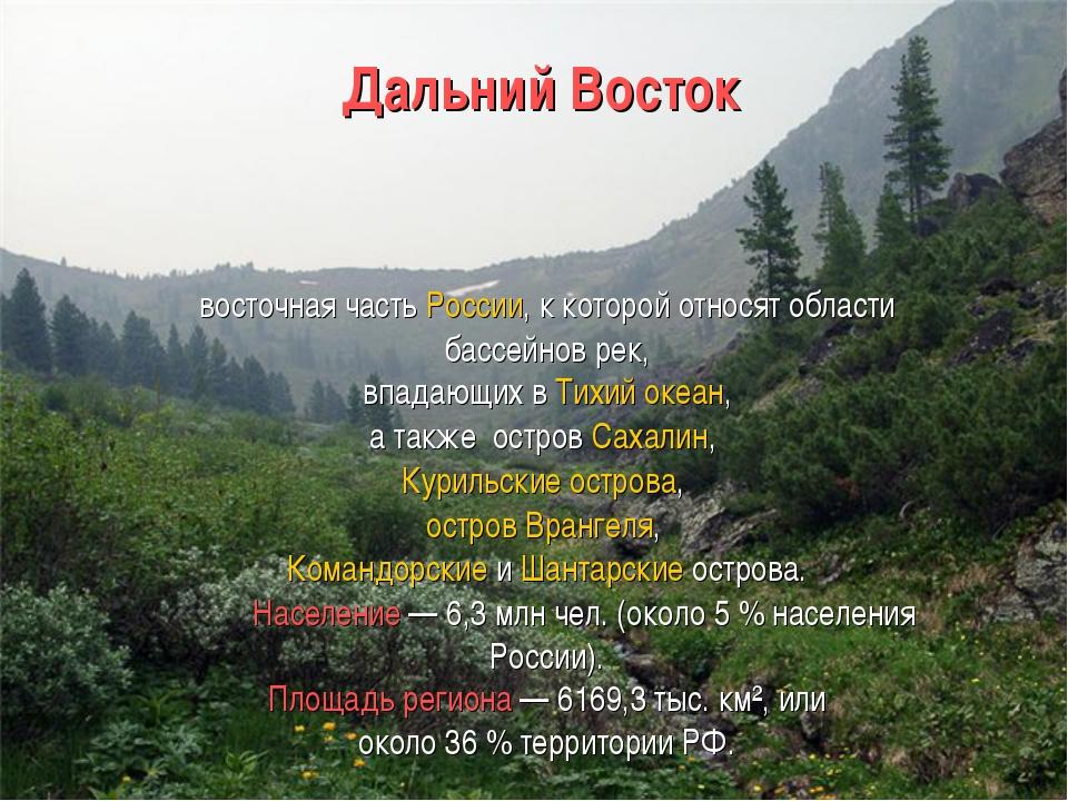 Дальний Восток восточная частьРоссии, к которой относят области бассейнов р...