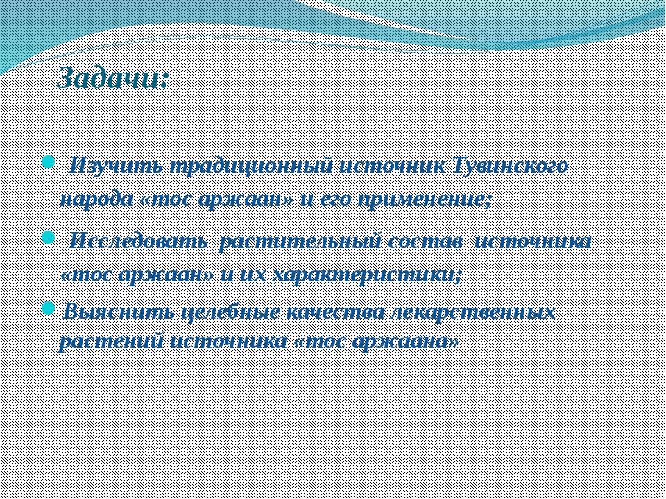 Задачи: Изучить традиционный источник Тувинского народа «тос аржаан» и его п...