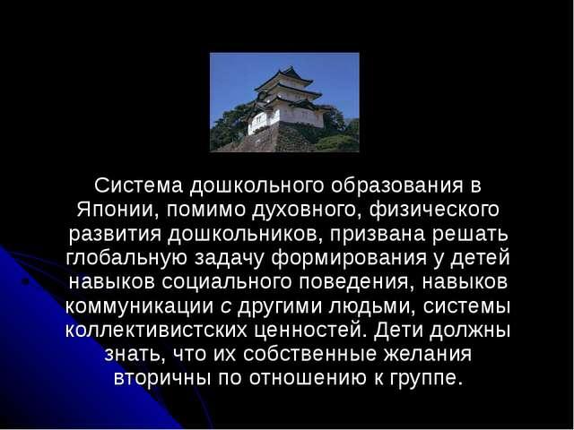 Система дошкольного образования в Японии, помимо духовного, физического разви...