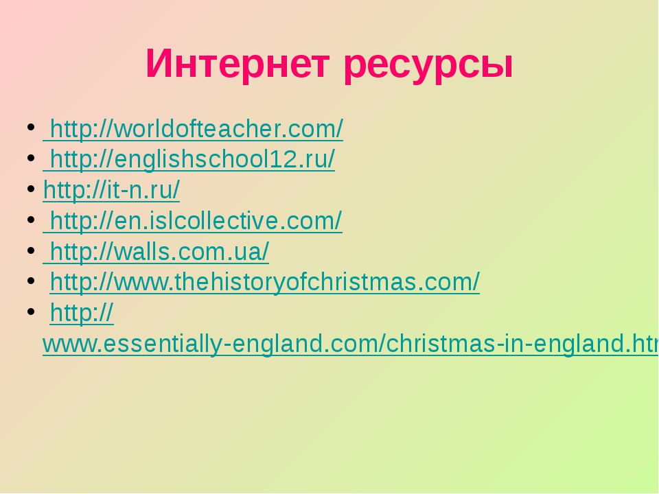 Интернет ресурсы http://worldofteacher.com/ http://englishschool12.ru/ http:/...