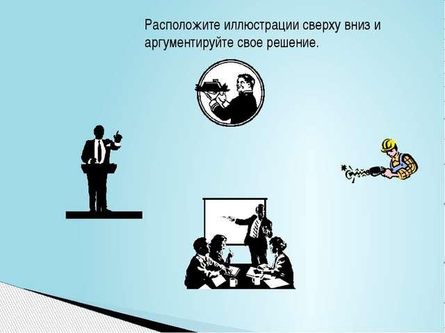 Расположите иллюстрации сверху вниз и аргументируйте свое решение.