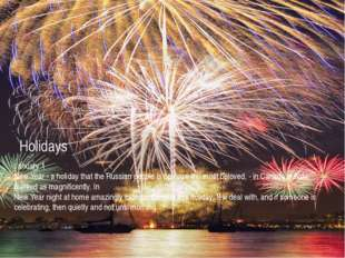 Holidays January 1 New Year - a holiday that the Russian people is perhaps th