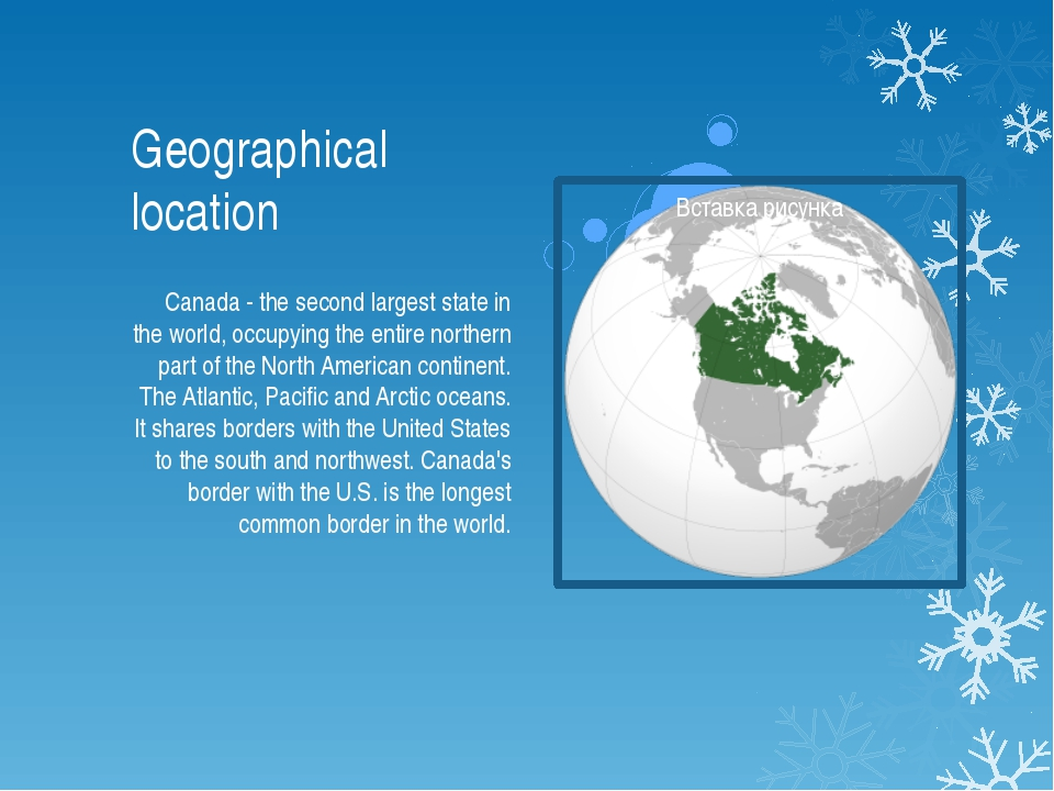 Geographical location Canada - the second largest state in the world, occupyi...