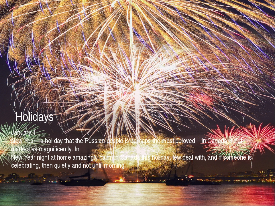 Holidays January 1 New Year - a holiday that the Russian people is perhaps th...