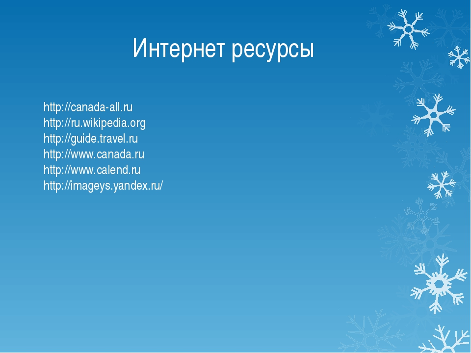 Интернет ресурсы http://canada-all.ru http://ru.wikipedia.org http://guide.tr...