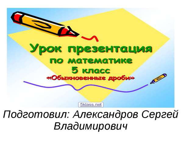 Подготовил: Александров Сергей Владимирович