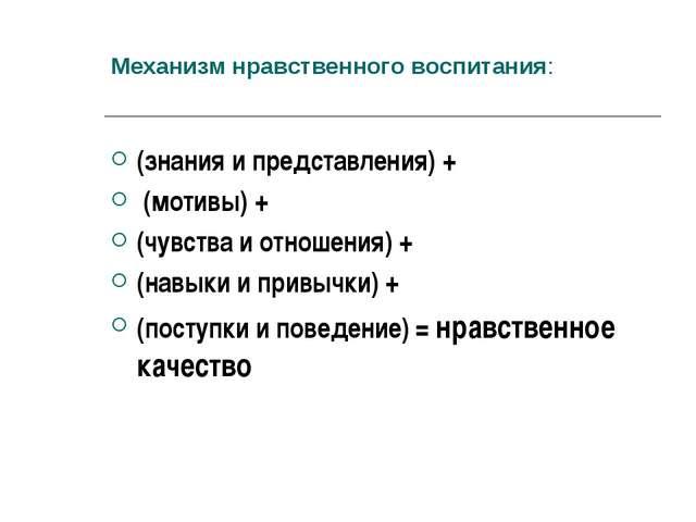 Механизм нравственного воспитания: (знания и представления) + (мотивы) + (чув...