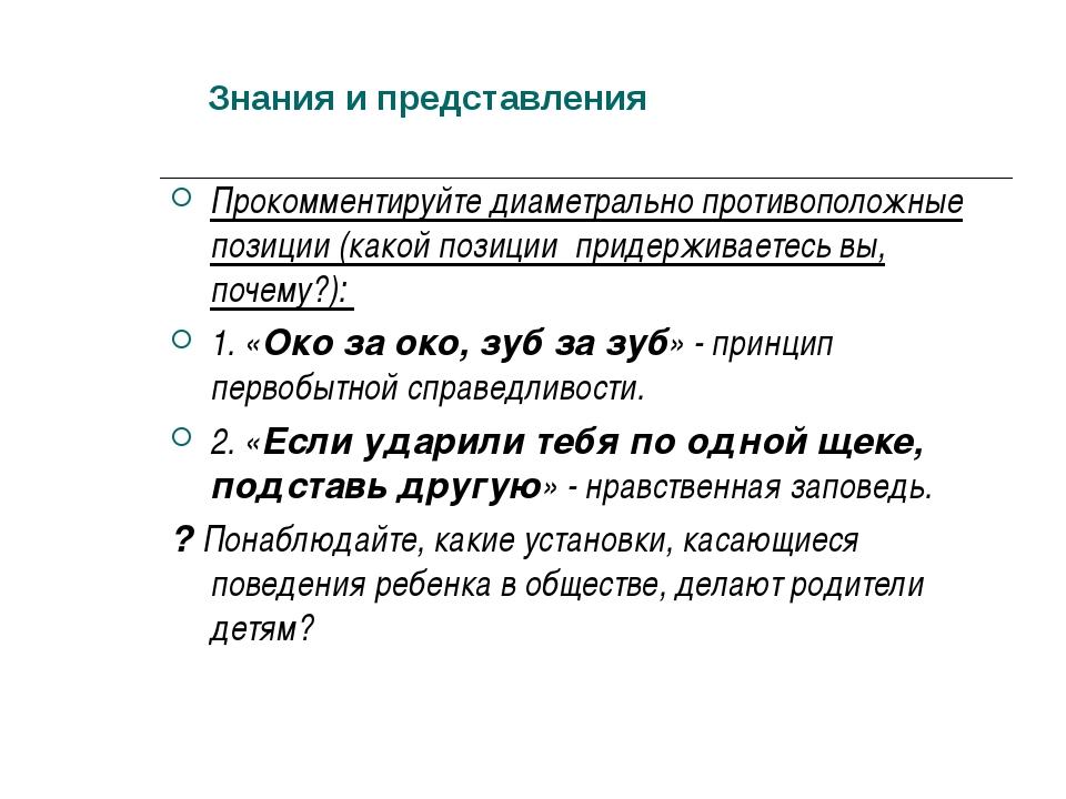 Прокомментируйте диаметрально противоположные позиции (какой позиции придержи...