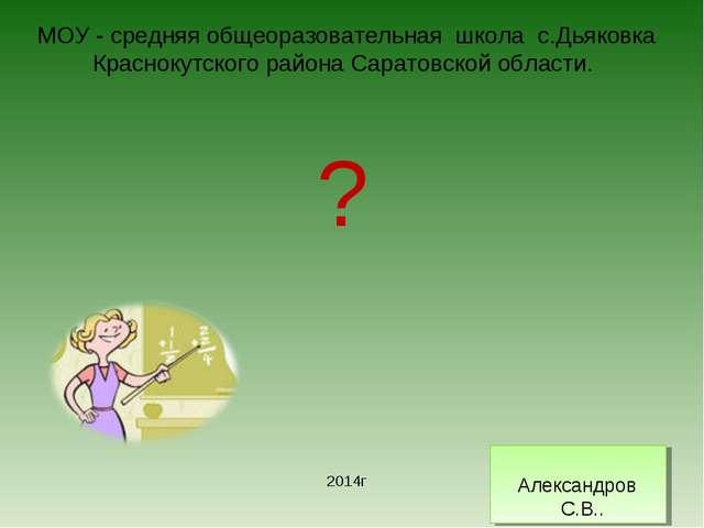 МОУ - средняя общеоразовательная школа с.Дьяковка Краснокутского района Сара...