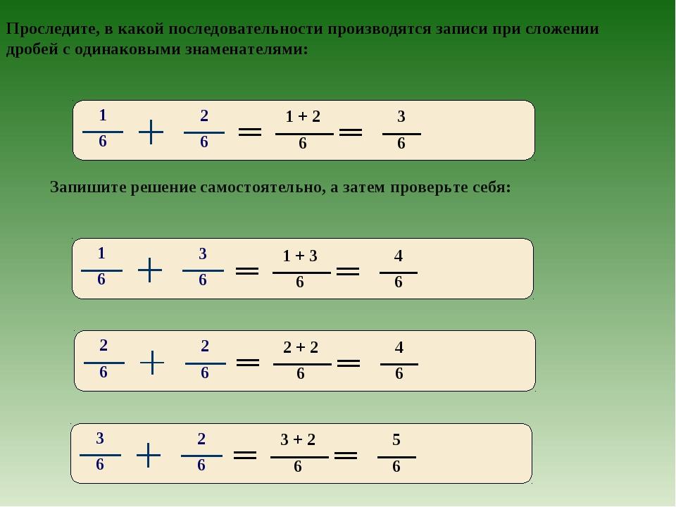1 + 2 6 Проследите, в какой последовательности производятся записи при сложен...