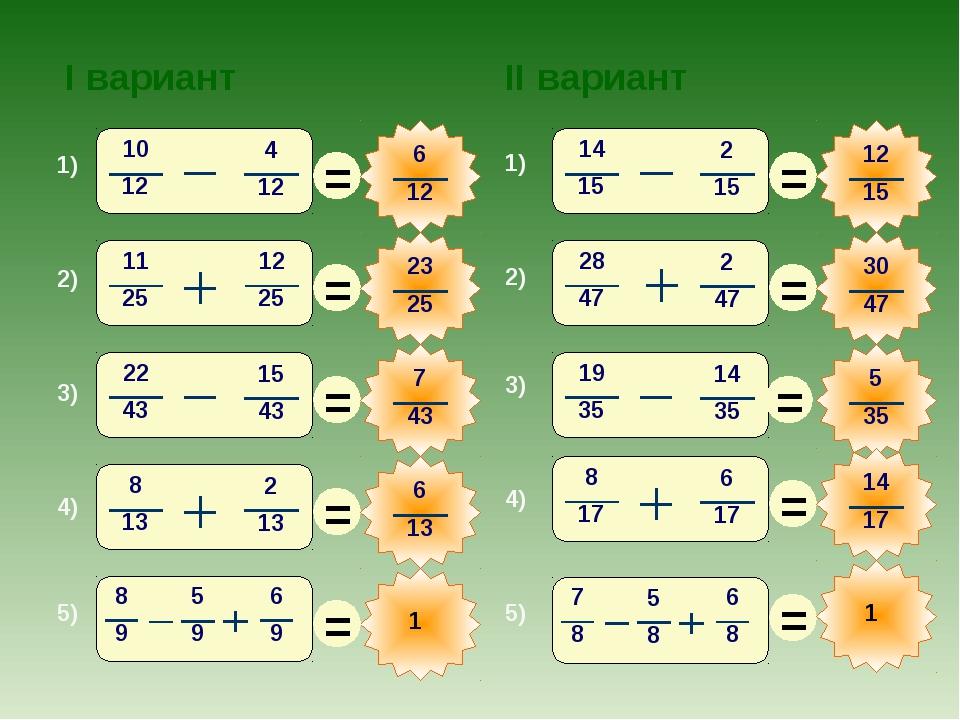 1) 2) 3) 4) 5) I вариант II вариант 3) 4) 5) 1) 2)
