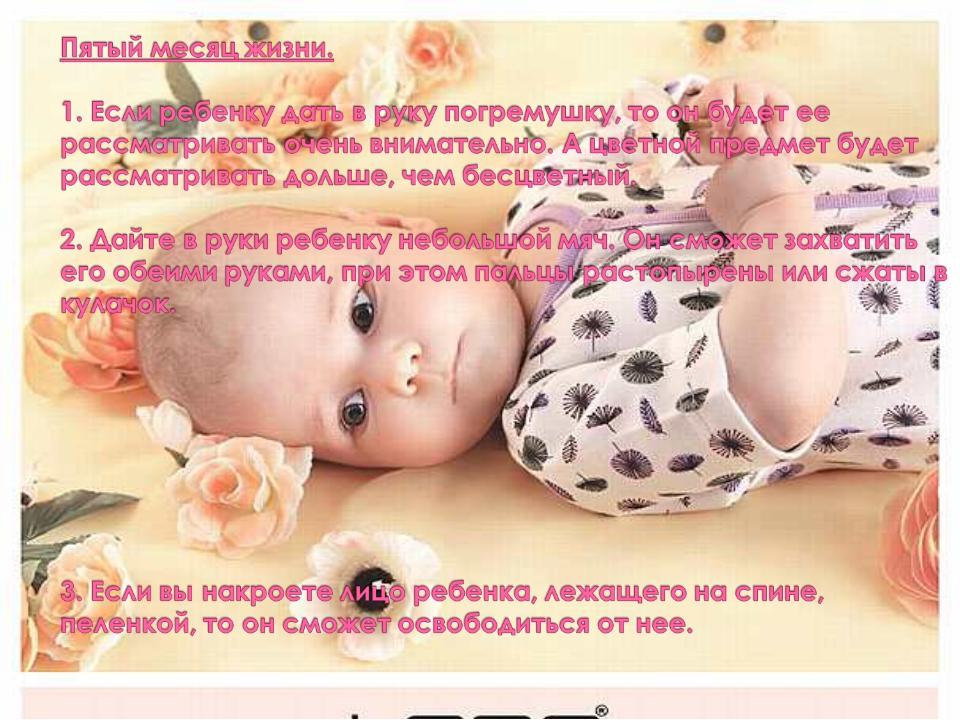 Картинки с поздравлениями 5 месяцев девочка