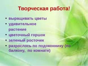Творческая работа! выращивать цветы удивительное растение цветочный горшок зе