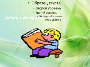 Работа с учебником - 85