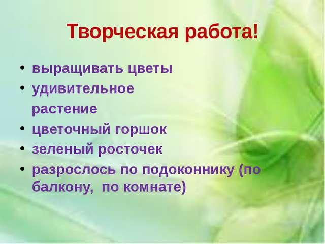 Творческая работа! выращивать цветы удивительное растение цветочный горшок зе...