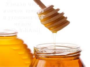 Узнали что, язычок замерз и угощают его медом – [h-h-hni]