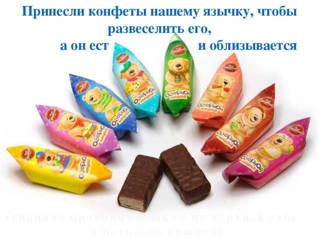 Принесли конфеты нашему язычку, чтобы развеселить его, а он ест и облизывает...