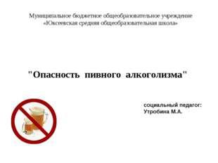 Муниципальное бюджетное общеобразовательное учреждение «Юксеевская средняя об