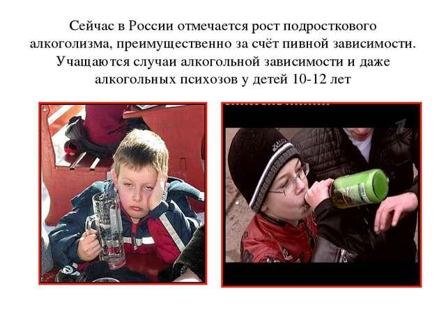 Сейчас в России отмечается рост подросткового алкоголизма, преимущественно з...