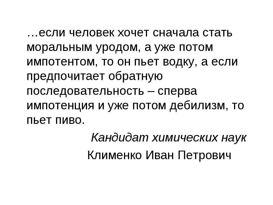 …если человек хочет сначала стать моральным уродом, а уже потом импотентом,...