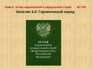 Тема 4: Устав гарнизонной и караульной служб ВС РФ Занятие 4.2: Гарнизонный н
