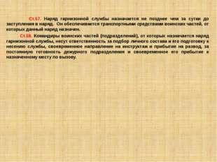 Ст.57. Наряд гарнизонной службы назначается не позднее чем за сутки до засту