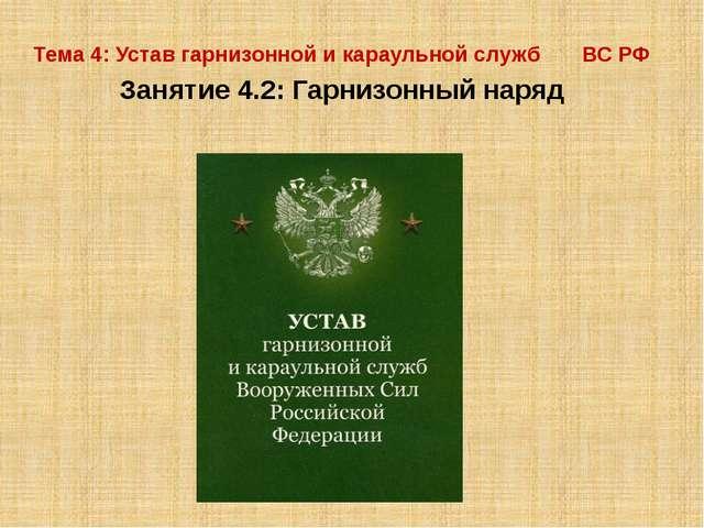 Тема 4: Устав гарнизонной и караульной служб ВС РФ Занятие 4.2: Гарнизонный н...
