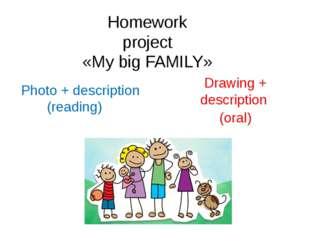 Homework project «My big FAMILY» Photo + description (reading) Drawing + desc