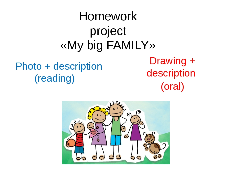 Homework project «My big FAMILY» Photo + description (reading) Drawing + desc...
