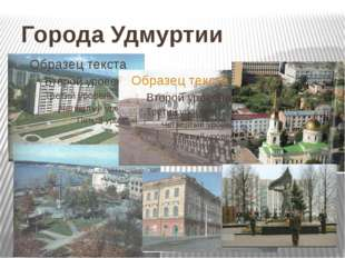 Города Удмуртии