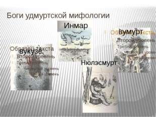 Боги удмуртской мифологии Инмар Нюлэсмурт вукузе вумурт