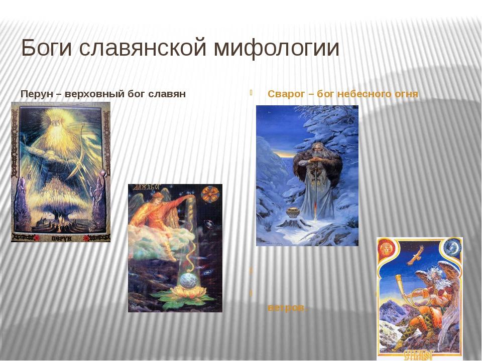 Боги славянской мифологии Перун – верховный бог славян Даждьбог -бог солнца С...