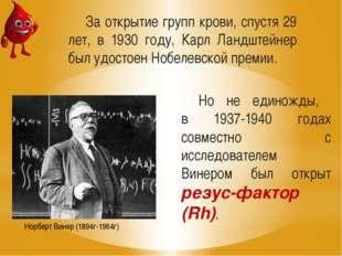 За открытие групп крови, спустя 29 лет, в 1930 году, Карл Ландштейнер был удо