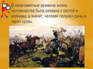 В незапамятные времена жизнь человечества была связана с охотой и войнами, а