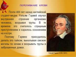 ПЕРЕЛИВАНИЕ КРОВИ Почти 400 лет назад английский студент-медик Уильям Гарвей