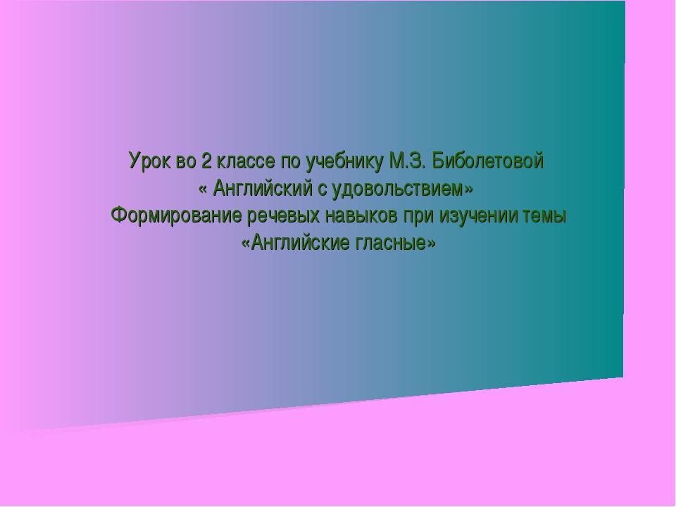 Урок во 2 классе по учебнику М.З. Биболетовой « Английский с удовольствием» Ф...
