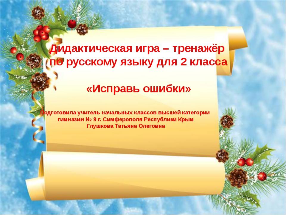 Дидактическая игра – тренажёр по русскому языку для 2 класса «Исправь ошибки»...