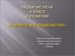 Рытова Татьяна Викторовна учитель начальных классов ГБОУ гимназия №2072 г. Мо