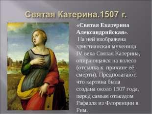 «Святая Екатерина Александрийская». На ней изображена христианская мученица I