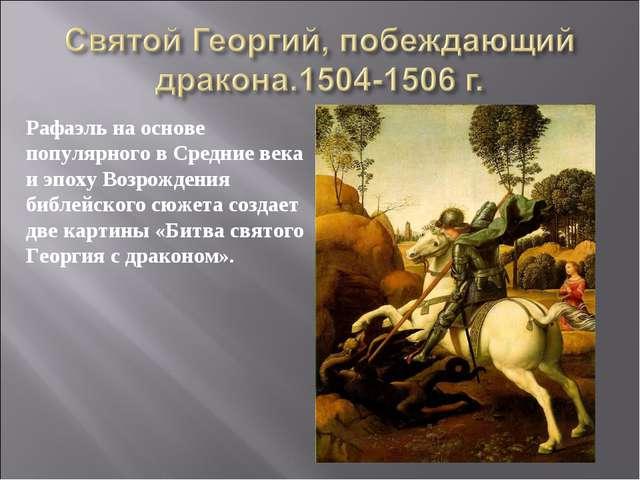 Рафаэль на основе популярного в Средние века и эпоху Возрождения библейского...